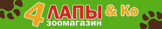 Магазин зоотоаров 4 Лапы и Ко, г. Пермь